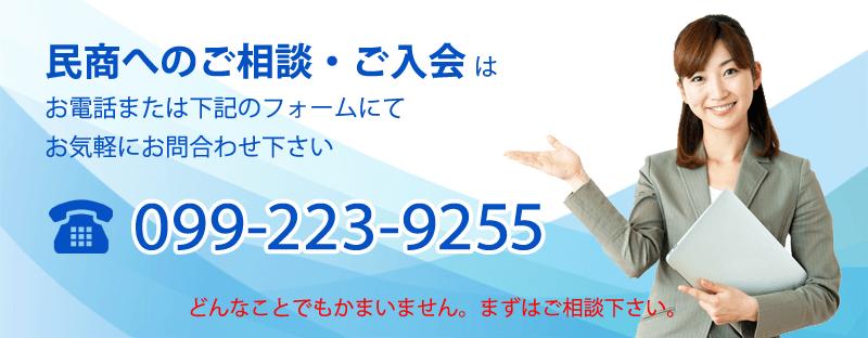 お問合わせはお電話またはフォームにて