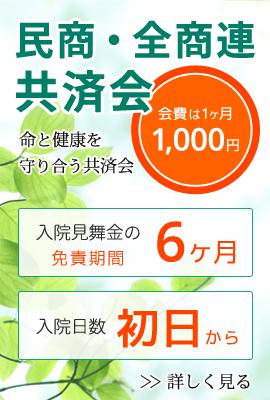 民商・全商連共済会